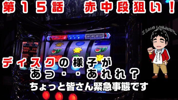 【ディスクアップ】養分ディスクアッパー まっかちんの戦い♯15【パチスロ、スロット実戦記】