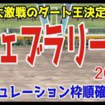 2020 フェブラリーステークス シミュレーション 枠順確定【競馬予想】