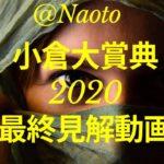 【小倉大賞典2020】予想実況【Mの法則による競馬予想】
