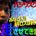 【バジリスク絆2】6号機になっても絆は神台でした。【sasukeのパチスロ卍奴#82】