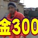 """【借金300万】パチスロ""""ギャンカス""""バラエティー番組始めました#1"""