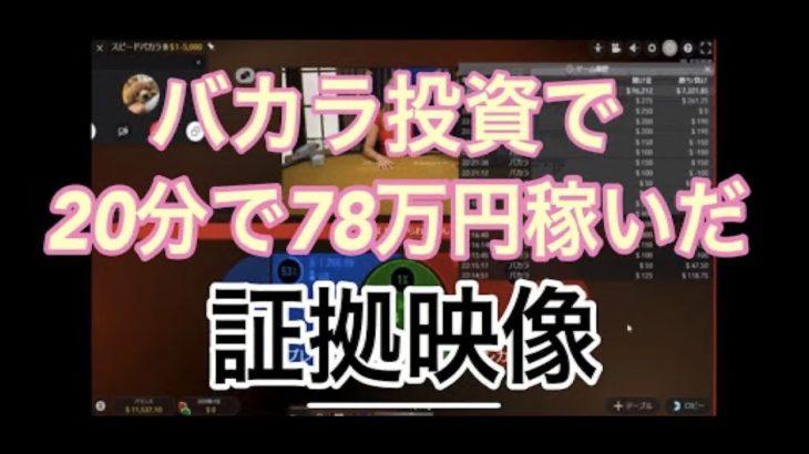 【オンラインカジノ】バカラ投資で469万から547万円にした正真正銘の実践動画