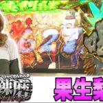 百戦錬磨 第80戦<果生梨>【パチスロ黄門ちゃま 喝/ファンキージャグラー】パチスロ