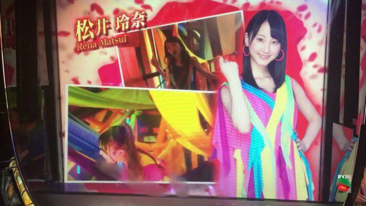 松井玲奈 AKB48パチスロバラの儀式 パチログコンプリート