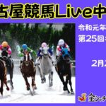 名古屋競馬Live中継 R02.02.24