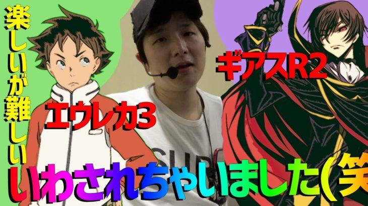 【ギアスR2・エウレカ3】困難に立ち会った時【sasukeのパチスロ卍奴#78】