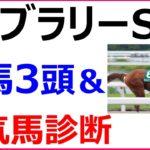 フェブラリーS 2020 競馬予想 厳選穴馬3頭と人気馬診断