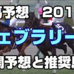 【競馬予想】フェブラリーS2020 展開予想と推奨馬!