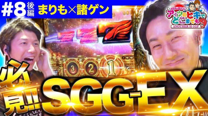 SGG-EX突入の超腕っぷし回【まりも か 諸ゲン の アイツのヒキでどこまでも〜ANOTHER H1-GP〜】#8 後編【まりも/諸積ゲンズブール】パチスロ