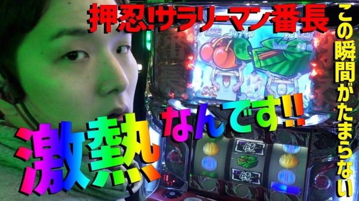 【サラリーマン番長】このあっちい!!瞬間【sasukeのパチスロ卍奴#79】