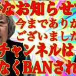 【今まで応援ありがとう】日本一面白いパチスロ番組が勇敢にコンプライアンスと戦った結果【終わりの始まり】