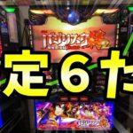 【新台】バジリスク絆2打ったら6だったのでサンドに入金【絆2】ポンコツ実験室167話!!