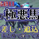 【競馬検証】小倉・芝(内側)が極悪馬場なので「差し・追込馬」買えば勝てる?