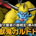 【ドラクエ10】カジノフィクサー自粛明け ガルドドンTA【2020-3-19】