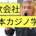 日本カジノ学院の被害者2