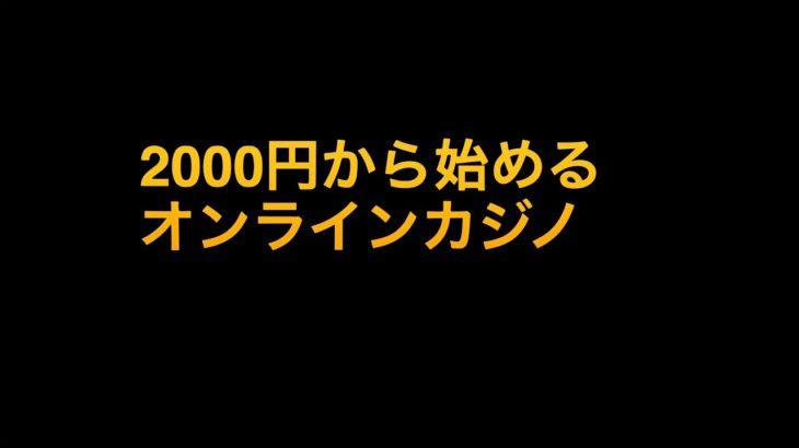 2000円から勝負するオンラインカジノ