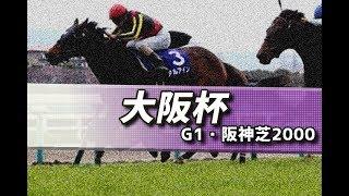 【競馬展望】2020 大阪杯 静かなる春に咲く華と根性