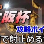 2020大阪杯 攻略ポイント★3頭で射止める競馬