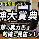 【競馬予想・阪神大賞典・2020】連勝中ボスジラ、好枠ムイトオブリガードはキセキに迫れるか?【予想屋マスター】