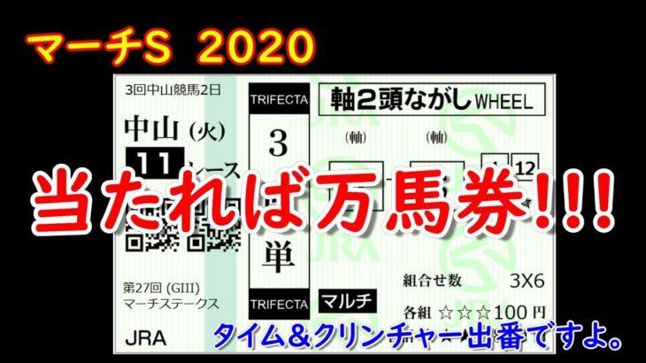 【マーチステークス2020】当たれば万馬券!!!【競馬予想】