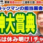 【競馬ブック】阪神大賞典 2020 予想【TMトーク】