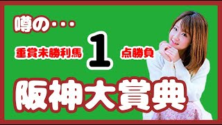 【競馬予想】阪神大賞典2020重賞未勝利馬で単勝1点勝負【藤咲かなこ】