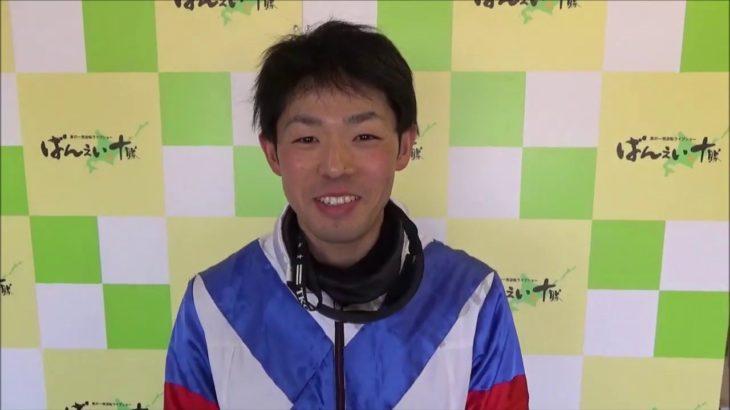 菊池一樹騎手2020年3月21日(土)~ばんえい競馬~