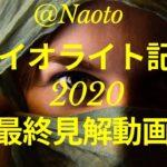 【ダイオライト記念2020】予想実況【Mの法則による競馬予想】