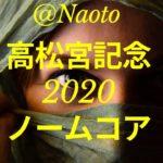 【高松宮記念2020予想】ノームコア【Mの法則による競馬予想】
