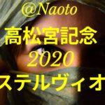 【高松宮記念2020予想】ステルヴィオ【Mの法則による競馬予想】