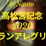 【高松宮記念2020予想】グランアレグリア【Mの法則による競馬予想】