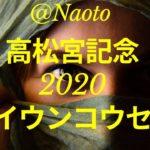 【高松宮記念2020予想】セイウンコウセイ【Mの法則による競馬予想】