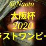【大阪杯2020予想】ブラストワンピース【Mの法則による競馬予想】