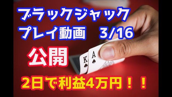 【2日で利益4万円⁉】オンラインカジノ、ブラックジャック実践動画R2.3.16