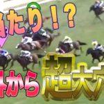 【競馬】超大穴馬が飛んで来た!いったいいくら万円になるの!?#28