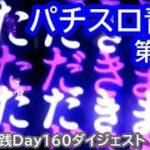【第2戦】パチスロ青鬼【Day160】リアル実践ダイジェスト