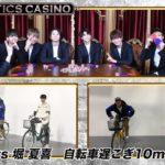 【FANTASTICS カジノ】世界vs堀夏喜 自転車遅こぎ10mレース!