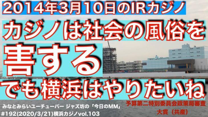 IRカジノ 、過去市会、2014年3月10日、横浜市会、大貫憲夫、共産、予算第二特別委員会政策局審査