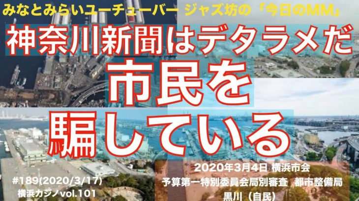 IRカジノ 神奈川新聞はデタラメだ、市民を騙している、2020年3月4日 予算市会 予算第一特別委員会局別審査、黒川まさる、自民