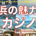 IRカジノ 横浜の魅力はIRカジノだ、2020年3月4日 予算市会 予算第一特別委員会局別審査、源波正保、公明