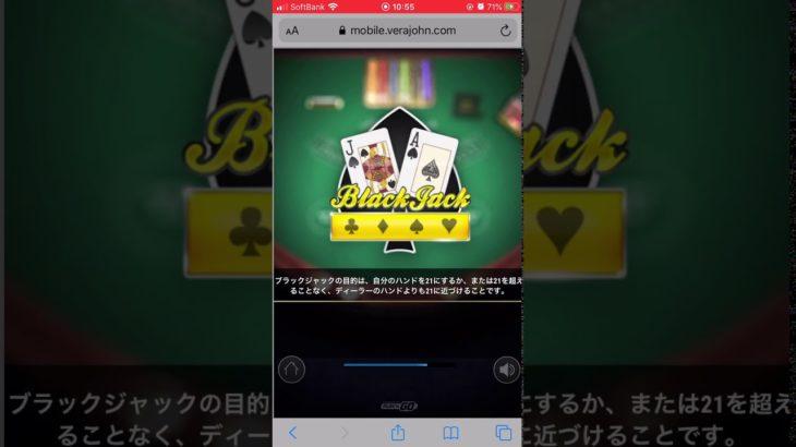 ブラックジャック無料プレイ方法【ベラジョンカジノ-Original Blackjack 】