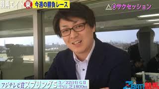 【競馬エイト今週の勝負レース】フジテレビ賞スプリングS(翔太郎&横山)