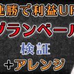 【ジパングカジノ研究所 Vol.82】連勝で利益が増加する「逆ダランベール法」検証とそのアレンジに挑む
