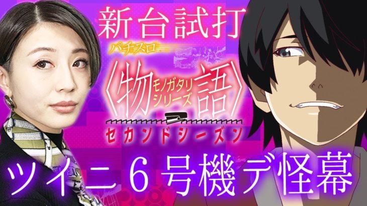 【新台】パチスロ物語シリーズセカンドシーズン/窪田サキが新台試打解説