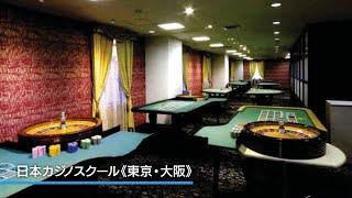 日本カジノスクール 紹介ムービー