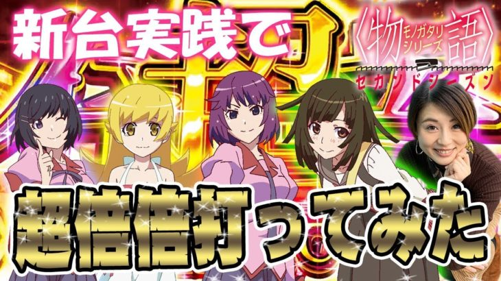 【新台実践】パチスロ物語シリーズセカンドシーズン/窪田サキが実践