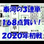 【競馬】泰河の勝負馬券 3連単168点勝負2020年初戦編 【実践】3連単勝負