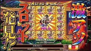 【アストロパグ】激熱やばい!超ワイルドじゃん【オンラインカジノ】
