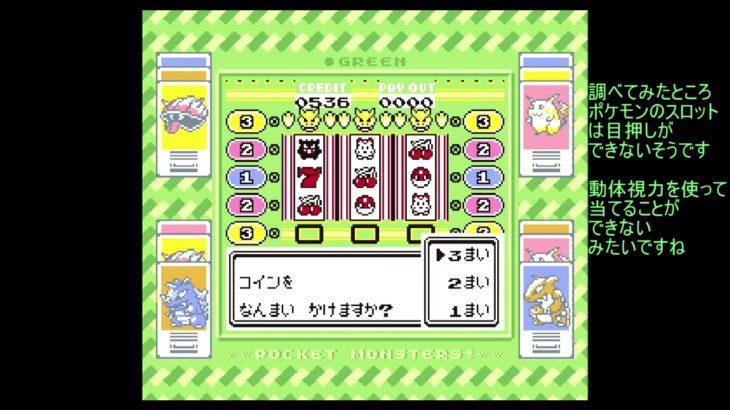 【プレイ動画】 カジノだけです ポケットモンスター緑 【実況無し】