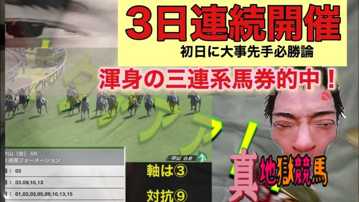 【競馬】執念!輝け!異常者とフラワーカップ結果と夢馬券の行方